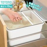 リッチェル トトノ 引き出し用 米びつN 10kg   米 ストッカー 米櫃 ライスストッカー すりきれる システムキッチン 引出し 収納 保管 米 計量カップ付き パッキン付き 日本製 抗菌