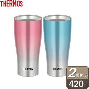 サーモス 食洗機対応 真空断熱タンブラー 420ml ピンクフェード&ブルーフェード JDE-421C | THERMOS タンブラー ステンレス 魔法瓶 おしゃれ 保温 保冷 ビアグラス コップ グラス