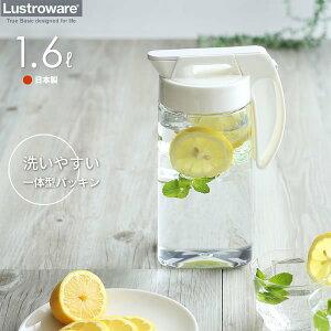 麦茶ポット タテヨコ・イージーケアピッチャー 1.6L ホワイト K-1275 | 部品が少ない 洗いやすい 耐熱 横置き 冷水筒 麦茶入れ ジャグ 広口 日本製 水差し タテヨコ置ける 熱湯OK