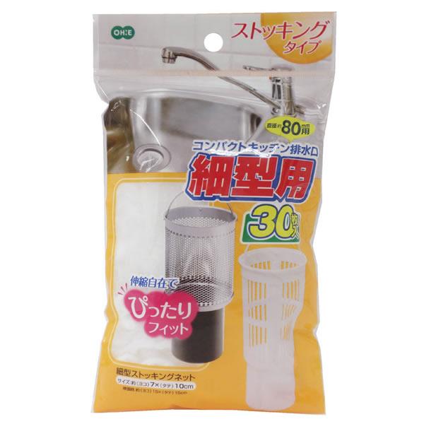 水まわり用品, 水切りネット・水切り袋  30 ( )