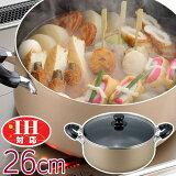 両手鍋 深型 おおらか鍋 26cm OR-7127 | IH対応 煮鍋 深い 調理鍋 煮物 ナベ おでん カレー シチュー 普通の鍋 料理 フタ付き ガラス蓋