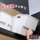 キッチン収納ケース 吊り戸棚 収納 ボックス 白 スリム F40105