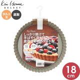 タルトレット型 底取タイプ 貝印 タルト型 18cm kai House SELECT