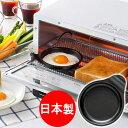 トースターパン デュアルプラス オーブントースター 目玉焼き...