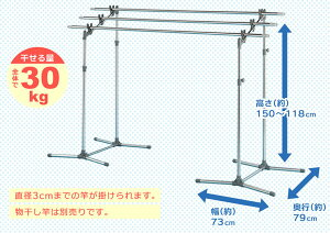 セキスイステンレスものほし台大空SON-30