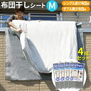 布団干し ふとん干しシート 汚れ防止 カバー M 1枚入り×4個セット