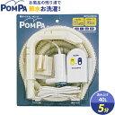 バスポンプ POMPA ホースセット BP-62   洗濯 残り湯 お風呂 風呂水 給水 汲み上げ 吸水 浴槽 電動 排水 節水 再利用 エコ