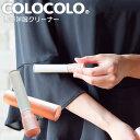 携帯洋服クリーナー COLOCOLO コロフル モバイル ペ