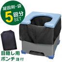 非常用簡易トイレ (ポンチョ付き) R-39...