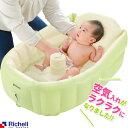 リッチェル ふかふかベビーバス プラス | 赤ちゃん お風呂...