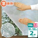 断熱シート 窓ガラス 断熱シート フォーム 水貼り 徳用 9