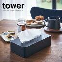 山崎実業 ティッシュボックス タワー コンパクト ティッシュケース ブラック 5093   ティッシュ ケース ソフトパック コンパクト スリム 薄型 シンプル エコ 詰め替えティッシュ 『tower』