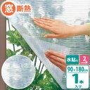 窓ガラス断熱シート クリア 水貼り 90×180cm E1540