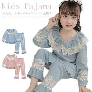 長袖パジャマ 子供 レース パジャマ 女の子 パジャマ 上下セット 子供服 キッズ 女の子 部屋着 ルームウェア セットアップ送料無料