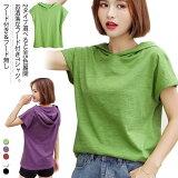 2タイプ選べる Tシャツ 半袖 フード付き 薄手 トップス レディース コットン ゆったり 大きいサイズ カジュアル お洒落 夏物