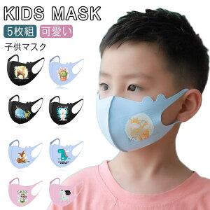 5枚組 キッズマスク 洗える マスク 子供用 秋用 マスク 夏用 マスク 子供マスク 立体 マスク 布マスク 秋冬用 マスク 飛沫対策 給食当番 保育園 幼稚園 小学校 洗濯可 送料無料