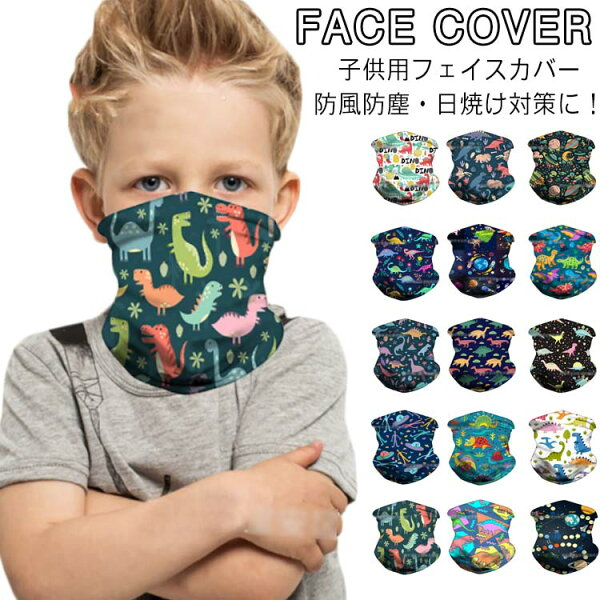 キッズフェイスマスク日焼け防止防風防塵フェイスカバー子供ネックカバーネックガード冷感速乾フェイスマスク洗えるマスク日よけUVカッ