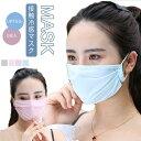 涼しい ひんやり マスク 2枚入 洗える マスク 夏用 マスク UVカット マスク 接触冷感 マスク 冷感 クール マスク 涼感素材 マスク 運転用 日焼け防止 洗濯可 再利用可 クール 冷感マスク 個包装 送料無料