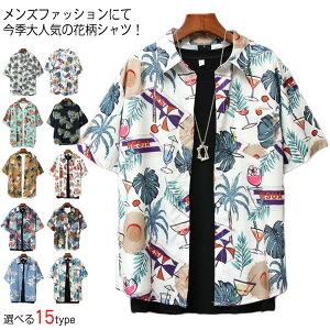 選べる15柄 アロハシャツ メンズ シャツ 花柄シャツ トップス カジュアルシャツ 開襟シャツ 半袖シャツ 夏服 リラックス 大きいサイズ カジュアル ビーチ 海