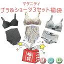 マタニティブラジャー&ショーツ 3セット福袋!デザインおまかせ3枚組 マタニティショーツ 授乳ブラ 上下セット かわいい 大きいサイズ お得 激安