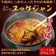 【送料無料】【常温・冷蔵・冷凍可】辛口ビーフユッケジャン570g×4袋セット(約2〜3人前×4)