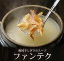 韓国干しダラのスープ ファンテグ(プゴクッ)570g ハウチョン社のファンテク プゴグ 常温便・クール冷蔵便可