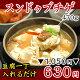 豆腐一丁でできちゃう2人鍋【冷凍・冷蔵可】あったかチゲ鍋!帆立・...