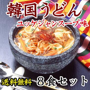 【常温・冷蔵・冷凍可】【送料無料】麺は1玉170gで食べ応え満点!業務用・韓国うどんユッケジャンスープ味8食セット(麺170g×8玉、濃縮スープ8袋)(ギフト・中元 歳暮)