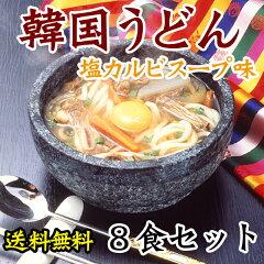 牛エキスと塩味がきいたコクのあるスープが美味いうどん!煮込んでも美味しい杵打ち風のうどん...