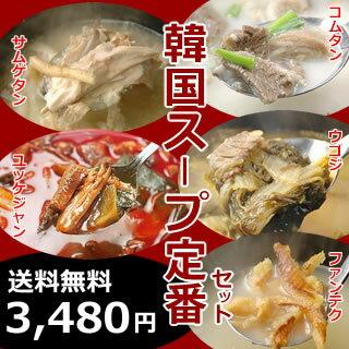 【送料無料】韓国スープ定番セット(サムゲタン1kg・ユッケジャンスープ570g・コムタンスープ570g・ウゴジスープ570g・ファンテク570g)
