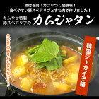 【冷凍・冷蔵可】キムやせ特製豚スペアリブのカムジャタン450g(えごま粉末付き)