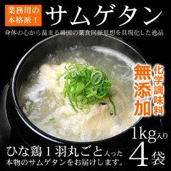 【送料無料】韓国直輸入!焼肉店向け業務用の韓国宮廷料理・参鶏湯(サムゲタン)(業務用レトルト参…