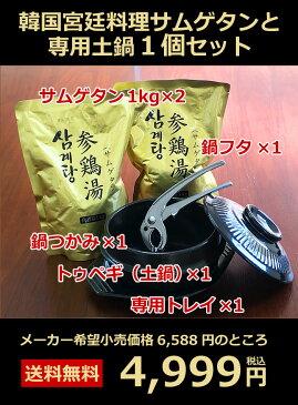 【常温・冷凍・冷蔵可】韓国宮廷料理サムゲタンと専用土鍋セット(プロが選んだサムゲタン1kg×2袋、専用土鍋、土鍋のフタ、専用トレイ、鍋つかみ×1個)(ギフト・中元 歳暮)