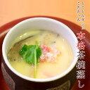 送料無料 茶碗蒸し15食セット(125g×15個)保存食に! ケランチムも作れます。【冷凍便限定】