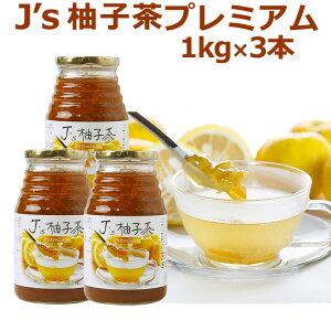 料理研究家・J.ノリツグさんプロデュース J's 柚子茶 premium 1kg×3本セット 賞味期限2020年11月30日までのワケあり品 常温便・クール冷蔵便可 送料無料