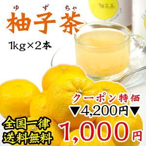 柚子の果肉がたっぷり60%入ったとっても濃厚な柚子茶です。【常温・冷蔵】【送料無料】楽天ラ...