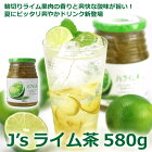 【常温・冷蔵】料理研究家・J.ノリツグさんプロデュースJ'sライム茶580g(ライム茶580g瓶入り×1本)