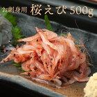さくらえび桜えびサクラエビ500g(125g×4)台湾産冷凍限定