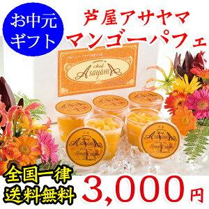 【送料無料・同梱不可】芦屋アサヤマ マンゴーパフェ(MGP-30)【お中元 御中元】