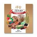 「ZEN49」49種類の穀物や果物、海産物が入った韓国禅食 ダイエットにも最適です! 常温便・クール冷蔵便・冷凍便可 送料無料 プチ断食 置き換えダイエット 栄養食