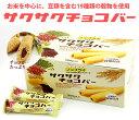 【常温・冷蔵便】サクサクチョコバー500g(1本あたり約10g)