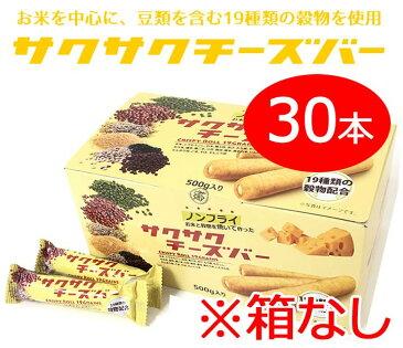 【箱なしワケあり品】サクサクチーズバー×30本【常温・冷蔵便】