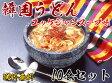 【常温・冷蔵・冷凍可】【送料無料】麺は1玉170gで食べ応え満点!業務用・韓国うどんユッケジャンスープ味10食セット(麺170g×10玉、濃縮スープ10袋)(ギフト・中元 歳暮)