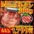 【冷凍・冷蔵可】極厚贅沢牛たん300g(3人前)小袋塩付(牛タン塩たん塩タン)