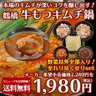 【冷凍限定】鶴橋牛もつキムチ鍋セット(ミックスホルモン400g(200g×2)、特製もつだれ200g、白菜キムチ250g、特製ラーメン110g)