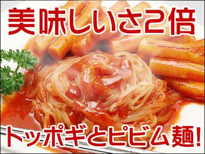 【冷凍・冷蔵可】韓国麺で作るトッポギ・ピビン麺セット(トッポギ700g、韓国麺1食)(検:ピビムバ ビビンパ ビビムパ)
