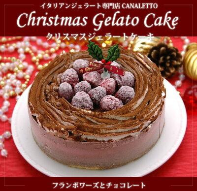 ジェラートケーキでちょっと特別なクリスマス♪アイスケーキ!【冷凍限定】【送料無料】アイス ...