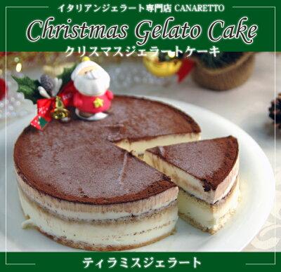 ジェラートケーキでちょっとリッチなクリスマス♪アイスケーキ!【冷凍限定】【送料無料】イタ...