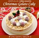 ジェラートケーキでちょっとリッチなクリスマス♪【冷凍限定】【送料無料】イタリアンジェラー...