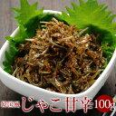 本格韓国ジャコ甘辛100g(韓国風ジャコ炒め じゃこ甘辛) クール冷蔵便